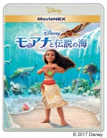 『モアナと伝説の海』MovieNEX(4000円+税)発売中(C)2017 Disney
