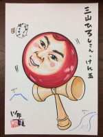 【川野夏美】三山ひろしとけん玉を融合させたイラスト