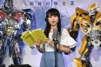 映画『トランスフォーマー/最後の騎士王』アフレコイベントに出席した桜井日奈子