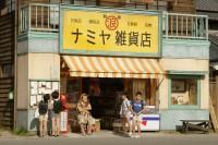 映画『ナミヤ雑貨店の奇蹟』フォトギャラリー