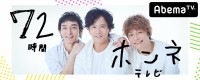 稲垣吾郎、草なぎ剛、香取慎吾 AbemaTV『72時間ホンネテレビ』番組ロゴ