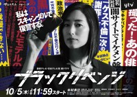 木曜ドラマ『ブラックリベンジ』(読売テレビ・日本テレビ系)