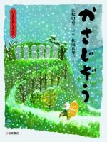 【いまむかしえほん】かさじぞう(ぶん:広松由希子 え:松成真理子/岩崎書店)
