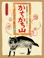 【いまむかしえほん】かちかち山(ぶん:広松由希子 え:あべ弘士/岩崎書店)