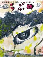 【京極夏彦の妖怪えほん】うぶめ(作:京極夏彦 絵:井上洋介 編:東雅夫/岩崎書店)