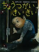 【怪談えほん】ちょうつがいきいきい(作:加門七海 絵:軽部武宏 編:東雅夫/岩崎書店)