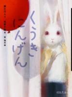 【怪談えほん】くうきにんげん(作:綾辻行人  絵:牧野千穂 編:東雅夫/岩崎書店)