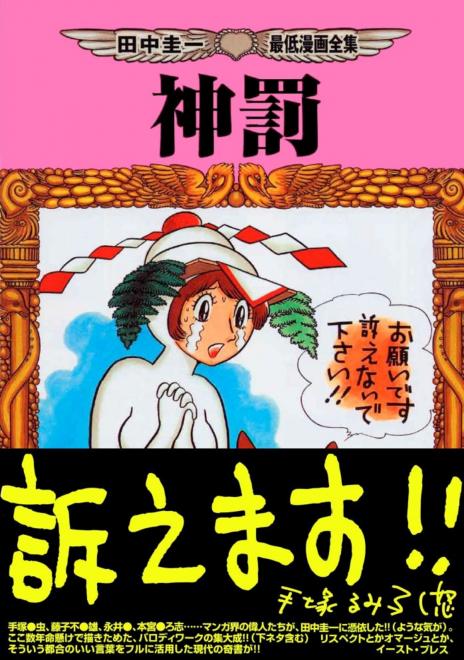 手塚プロも公認!? パロディ漫画家・田中圭一氏の真骨頂『神罰』(イースト・プレス)