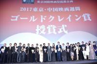 「2017東京・中国映画週間」授賞式