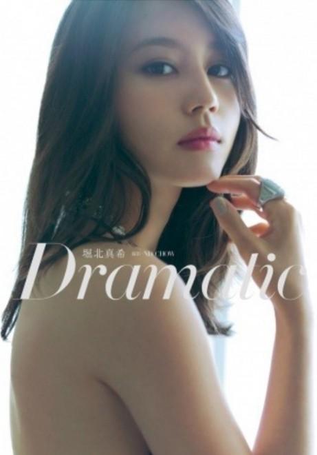 堀北真希の写真集『Dramatic』の表紙