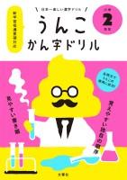 『日本一楽しい漢字ドリル うんこかん字ドリル 2年生』2017年間本ランキング6位にランクイン