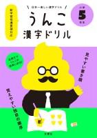 『日本一楽しい漢字ドリル うんこかん字ドリル 5年生』2017年間本ランキング24位にランクイン