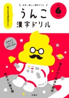 『日本一楽しい漢字ドリル うんこかん字ドリル 6年生』2017年間本ランキング37位にランクイン