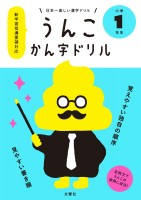 『日本一楽しい漢字ドリル うんこかん字ドリル 1年生』2017年間本ランキング2位にランクイン