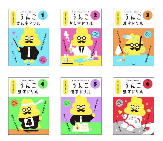 『うんこ漢字ドリル』(文響社)1〜6年生すべてが年間TOP50にランクイン