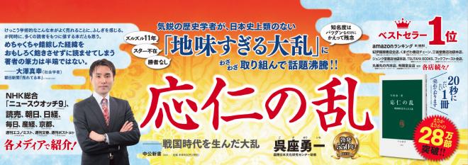 『応仁の乱』電車の中吊り広告