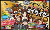 『人生ゲーム オブザイヤー3』パッケージ