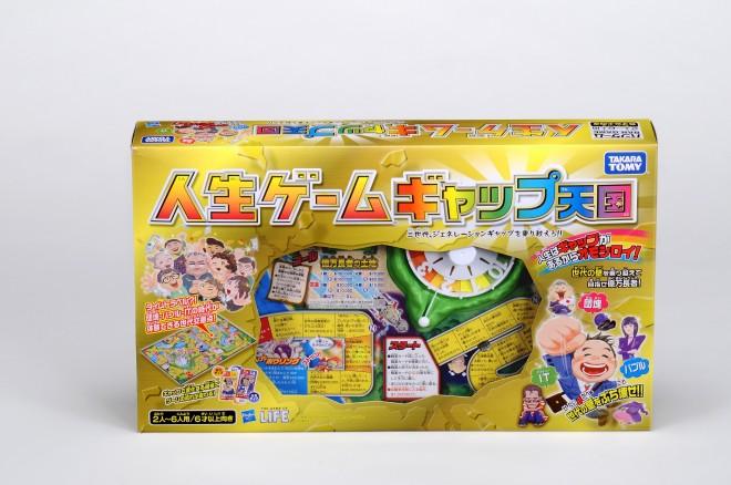 『人生ゲームギャップ天国』パッケージ