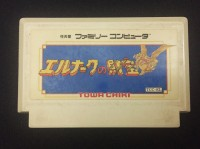『エルナークの財宝』(1987年・トーワチキ)