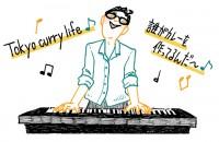 ホフディラン 小宮山雄飛 「カレー番組のテーマソングを作るも、番組がボツに…」