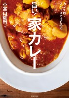 「旨い!家カレー」(朝日新聞出版)