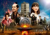 2017年1月14日より公開中『本能寺ホテル』