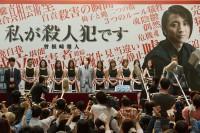 映画『22年目の告白−私が殺人犯です−』で藤原竜也演じる殺人犯・曾根崎雅人