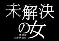 テレビ朝日系『未解決の女 警視庁文書捜査官』