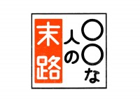日本テレビドラマ『〇〇な人の末路』