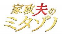 テレビ朝日系ドラマ『家政夫のミタゾノ』