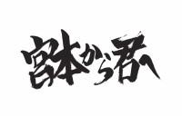 テレビ東京ドラマ『宮本から君へ』 番組ロゴ