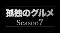 テレビ東京ドラマ『孤独のグルメSeason7』