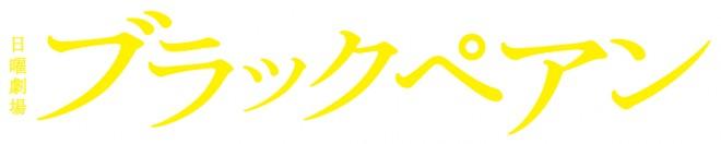 TBS系ドラマ『ブラックペアン』