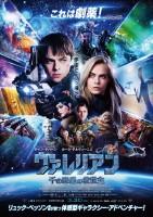映画『ヴァレリアン 千の惑星の救世主』(3/30公開)