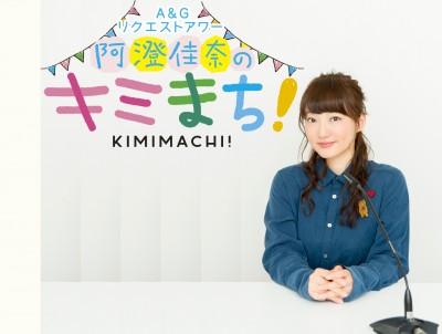 A&Gリクエストアワー 阿澄佳奈のキミまち!
