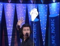 木曜ワイドスペシャル MR.ノリック 驚異の超魔術 パート6