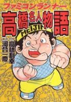 ファミコンランナー 高橋名人物語(小学館)