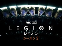 FOX『レギオン シーズン2』(C)2018 FX Networks, LLC. All rights reserved.