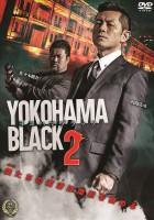 『YOKOHAMA BLACK』シリーズより