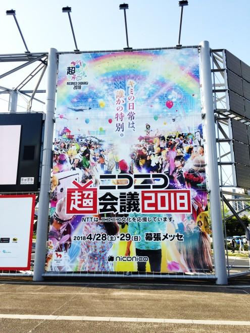 『ニコニコ超会議2018』
