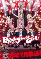 Back Street Girls −ゴクドルズ−