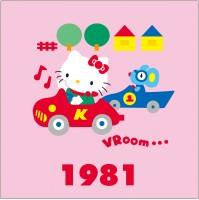 1981年 キティタウンシリーズ 輪郭線が初めてなくなり、よりソフトでファッショナブルに変身