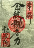 京都・宝厳院の特別御朱印