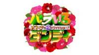 コメンテーターの発言が話題、TOKYO MX『バラいろダンディ』(月〜金 後9:00)