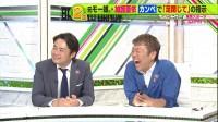『バラいろダンディ』火曜出演、(左から)杉村太蔵、玉袋筋太郎