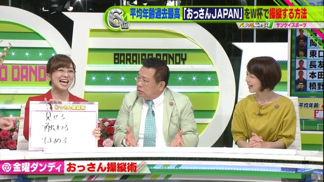 TOKYO MX『バラいろダンディ』(左から)祥子、金曜MC・島田洋七、関谷亜矢子