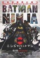 『ニンジャバットマン』2018年6月15日(金)新宿ピカデリー他ロードショー