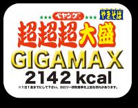 『ペヤング ソースやきそば 超超超大盛 GIGAMAX』税別385円 発売日【関東】:2018年6月18日 発売日【関東以外】:2018年7月9日