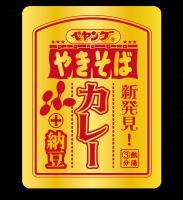 『ペヤング カレーやきそば プラス納豆』税別185円 発売日:2017年11月27日