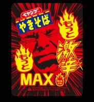 『ペヤング もっともっと 激辛MAXやきそば』税別185円 発売日:2017年12月4日